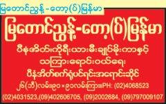2018/Mandalay/MBDU/Mya-Taung-Nyunt-Top-Myanmar(Bags-[Penang])_1874.jpg